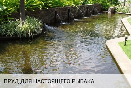 prud dlja rybaka