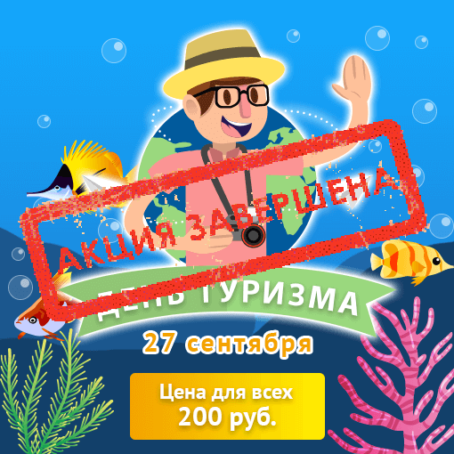 27 сентября вход всего 200 руб.