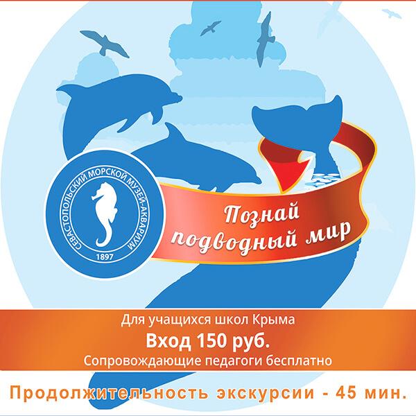 Специальное предложение для учащихся школ Крыма