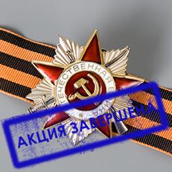 Акция для ветеранов ВОВ