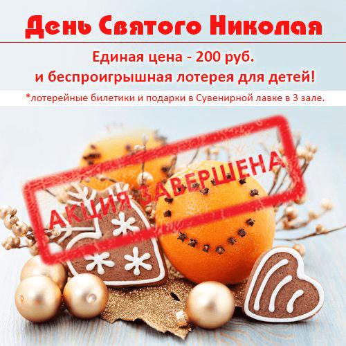 19 декабря - День Святого Николая!