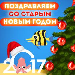 Дорогие друзья, поздравляем вас со старым новым годом!