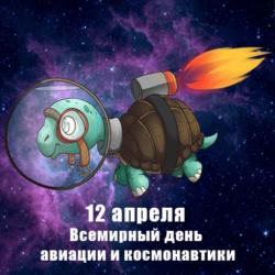 12 апреля – Всемирный день авиации и космонавтики!