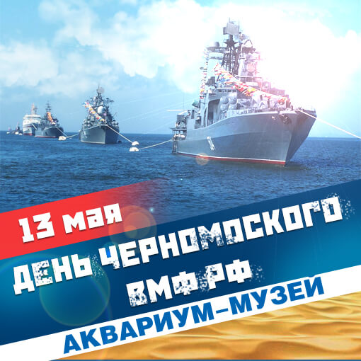 13 мая - День Черноморского флота ВМФ России!