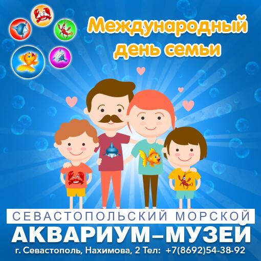 15 мая - Международный день семьи!