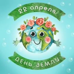 22 апреля — Международный день Земли!