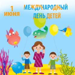 1 июня – Международный день детей (День защиты детей)