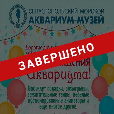 День Рождения Аквариума (Завершено)