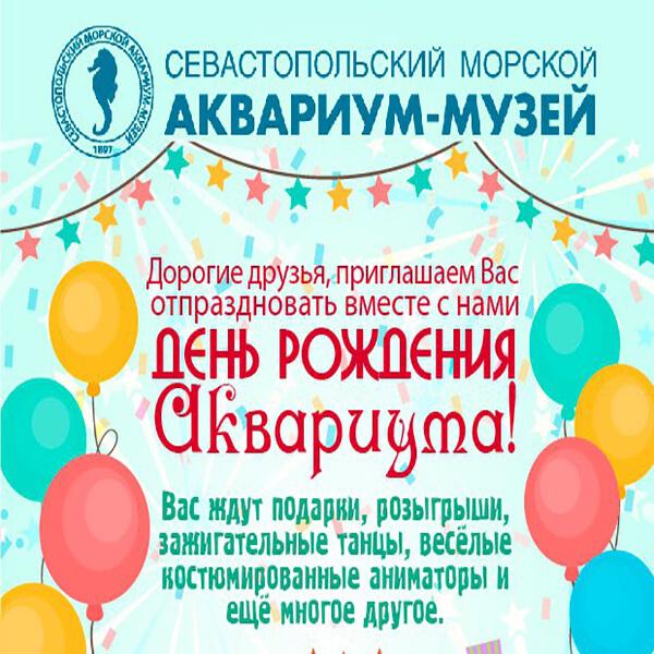 День Рождения Аквариума