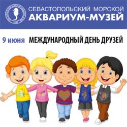 9 июня — Международный день друзей!