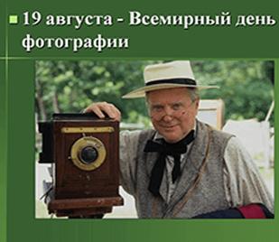 19 августа - Всемирный день фотографии!
