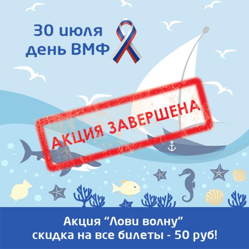 30 июля - День Военно-Морского Флота России!