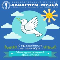 21 сентября — день мира!