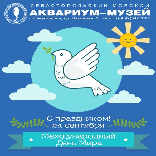 21 сентября - день мира!