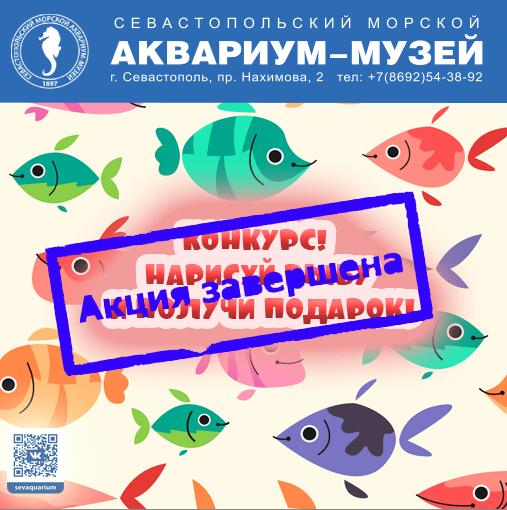 Конкурс для детей «рисунки рыб»