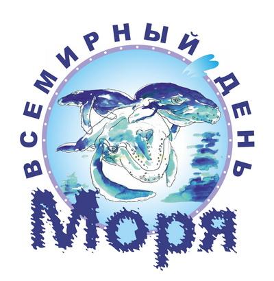 28 сентября - Всемирный день моря!