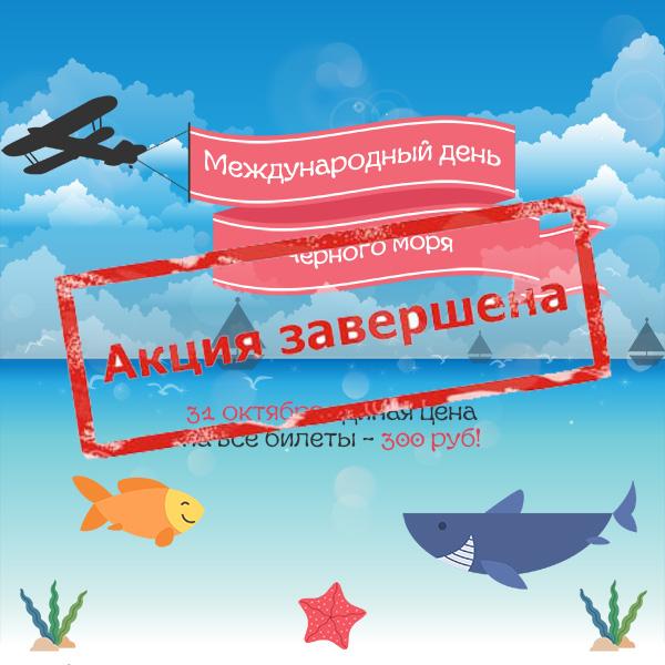 31 октября - Международный день Черного моря!