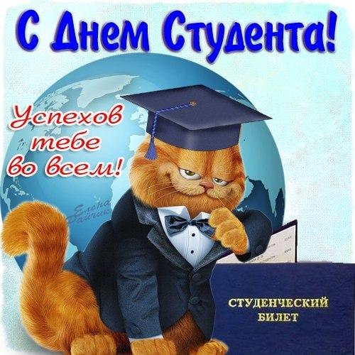 17 ноября - Международный день студента