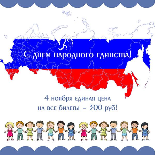4 ноября - день народного единства!