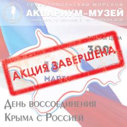 18 марта – День воссоединения Крыма с Россией!