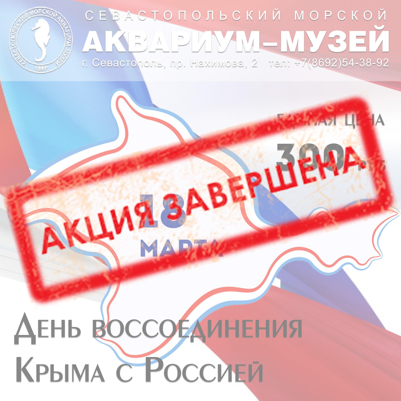 18 марта - День воссоединения Крыма с Россией!
