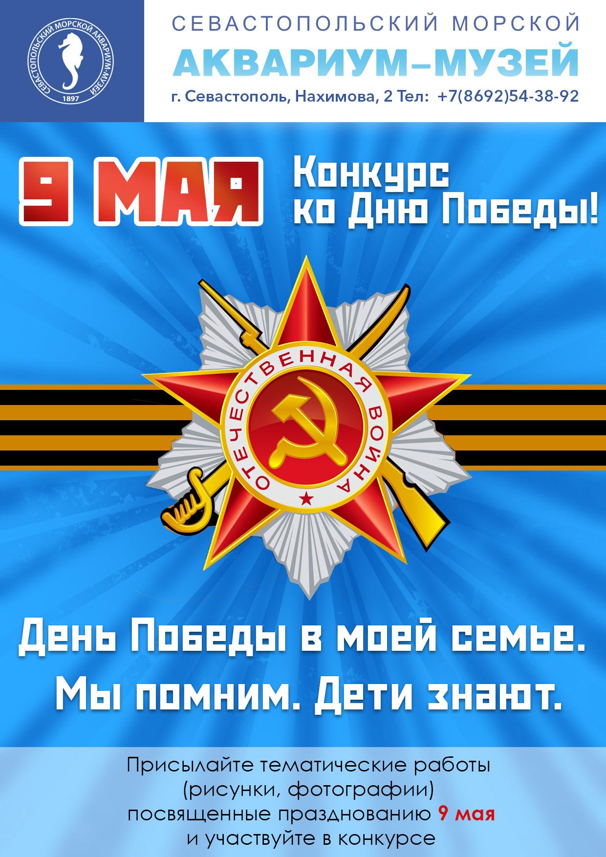 Поздравляем с 9 мая!