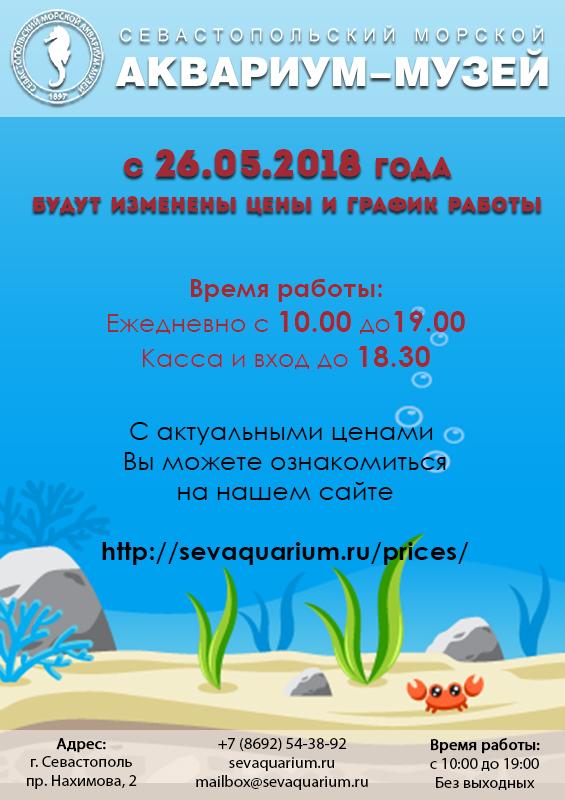 С 26.05.18 г. будут изменены цены и график работы
