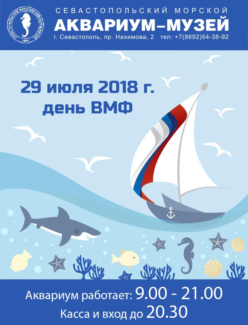 29 июля — День ВМФ!