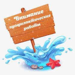 С 01.02 по 19.02 Аквариум будет закрыт для проведения профилактических работ