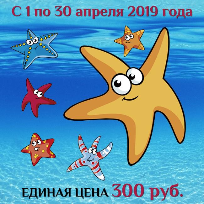 Весь апрель единая цена 300 руб.