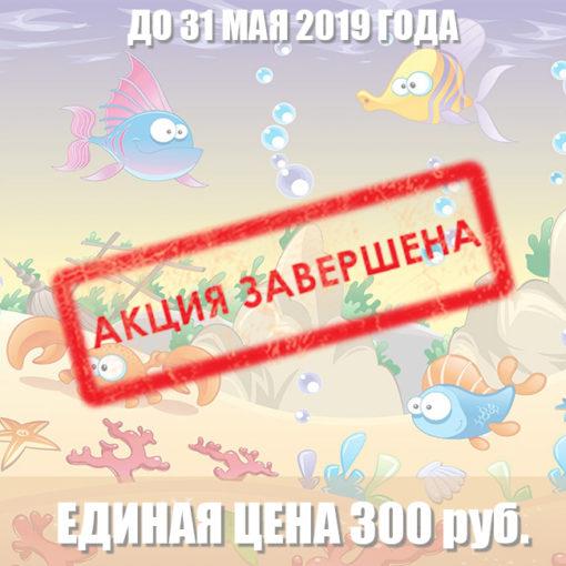 единая цена 300 рублей до конца мая завершена
