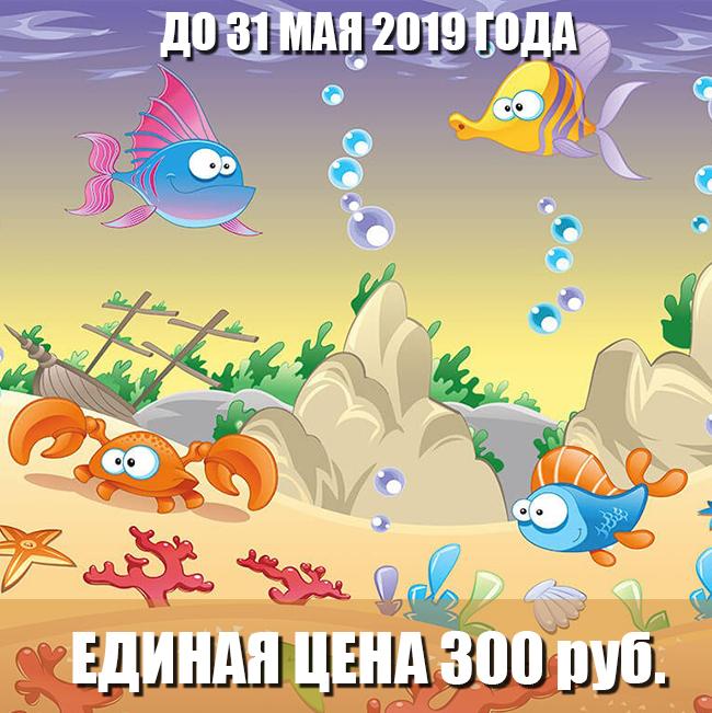 До 31 мая 2019 г. единая цена 300 руб.