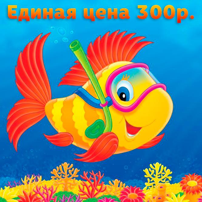 Акция единая цена 300 руб.