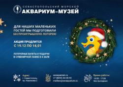 С 19 декабря по 14 января – Новогодняя лотерея!