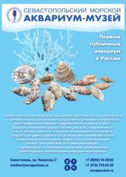 Уникальная коллекция в Севастопольском Аквариуме